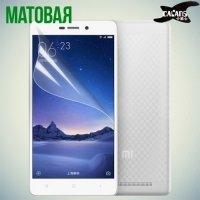 Защитная пленка для Xiaomi Redmi 3 - Матовая