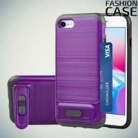 Защитный чехол для iPhone 8/7 с подставкой и отделением для карты - Фиолетовый