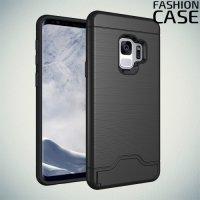 Защитный чехол для Samsung Galaxy S9 с подставкой и отделением для карты - Черный