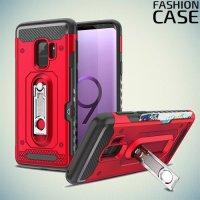 Защитный чехол с поворотной подставкой для Samsung Galaxy S9 - Красный