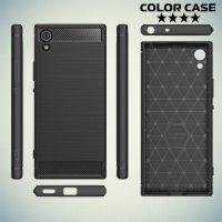 Жесткий силиконовый чехол для Sony Xperia XA1 с карбоновыми вставками - Черный