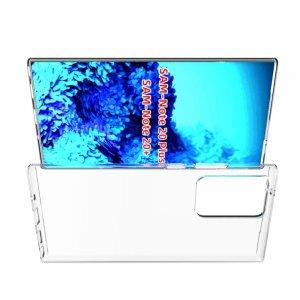 Ультратонкий прозрачный силиконовый чехол для Samsung Galaxy Note 20 Ultra
