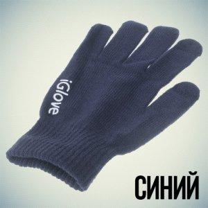Умные перчатки для емкостных сенсорных экранов iGlove