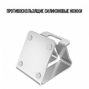 Универсальная настольная подставка для телефона алюминиевая - Серебристая