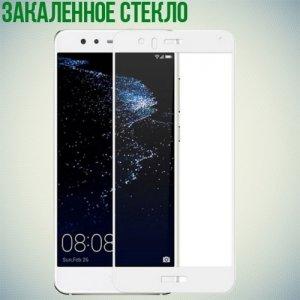 Закаленное защитное стекло для Huawei P10 Lite на весь экран - Белый