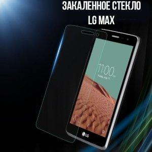 Закаленное защитное стекло для LG Max X155