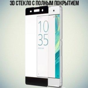 Закругленное 3D защитное стекло для Sony Xperia XA на весь экран - Черный