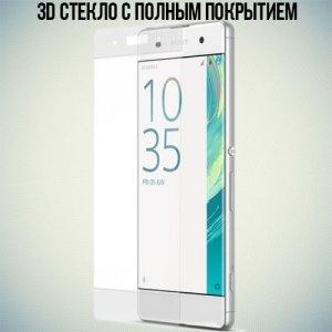 Закругленное 3D защитное стекло для Sony Xperia XA на весь экран - Прозрачный