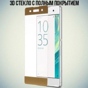 Закругленное 3D защитное стекло для Sony Xperia XA на весь экран - Золотой
