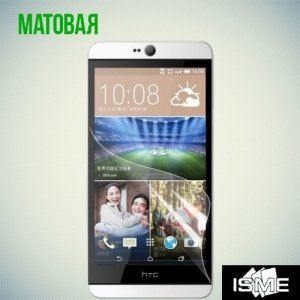 Защитная пленка для HTC Desire 826 dual sim - Матовая