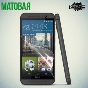 Защитная пленка для HTC One M9 - Матовая