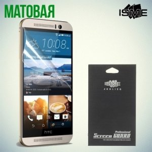 Защитная пленка для HTC One E9 Plus - Матовая