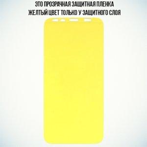 Защитная пленка для Samsung Galaxy S8 На весь экран
