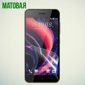 Защитная пленка для HTC Desire 10 pro - Матовая
