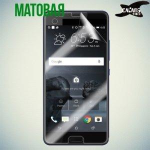 Защитная пленка для HTC U Ultra - Матовая