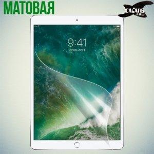 Защитная пленка для iPad Pro 10.5 - Матовая