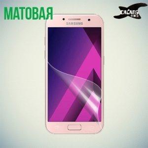 Защитная пленка для Samsung Galaxy A3 2017 SM-A320F  - Матовая