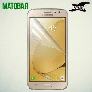 Защитная пленка для Samsung Galaxy J2 Prime - Матовая