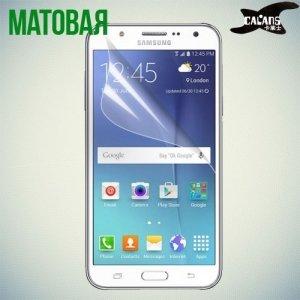 Защитная пленка для Samsung Galaxy J5 2016 SM-J510 - Матовая