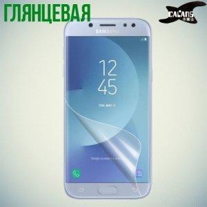 Защитная пленка для Samsung Galaxy J5 2017 SM-J530F - Глянцевая