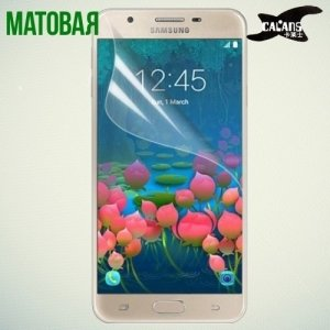 Защитная пленка для Samsung Galaxy J5 Prime - Матовая